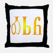 Osiyo (hello) Throw Pillow