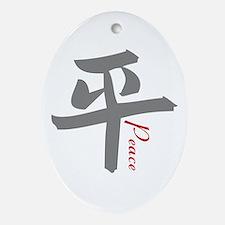 Peace Ornament (Oval)
