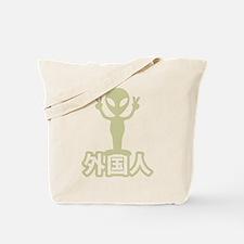 Alien Gaijin Tote Bag
