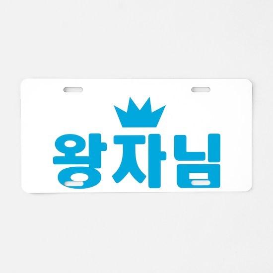 Royal Family Prince (Korean) Aluminum License Plat