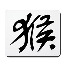 Chinese Character for Monkey Mousepad