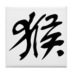 Chinese Character for Monkey Tile Coaster