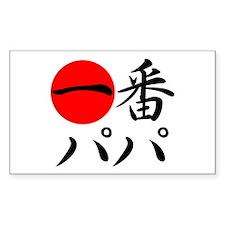 Ichi-ban Papa Rectangle Decal