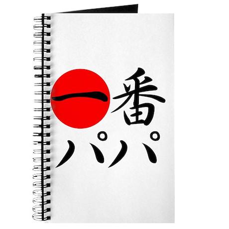 Ichi-ban Papa Journal