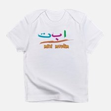 MINI Muslim Infant T-Shirt