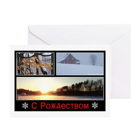 Russian Merry Christmas - 3 Greeting Cards (Pk of