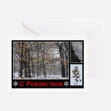 Russian Merry Christmas - 2 Greeting Cards (Pk of