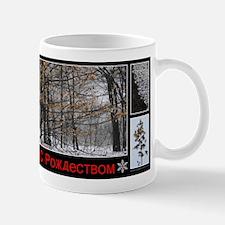 Russian Merry Christmas - 2 Mug