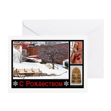 Russian Merry Christmas - 1 Greeting Card