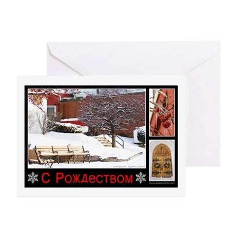 Russian Merry Christmas - 1 Greeting Cards (Pk of