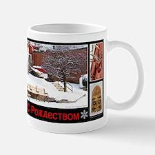 Russian Merry Christmas - 1 Mug