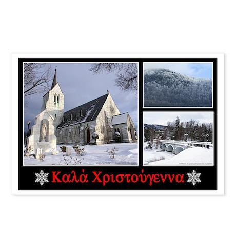 Greek Merry Christmas - 4 Postcards (Package of 8)