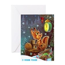 Squirrel & Gift Ukrainian Card