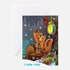 Squirrel & Gift Ukrainian Card