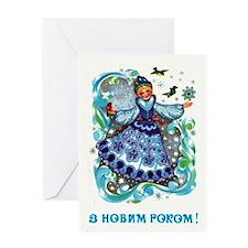 Little Snow Maiden Ukrainian Card