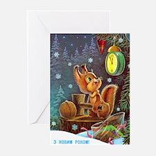 Squirrel & Gift Ukrainian Cards (Pk of 10)