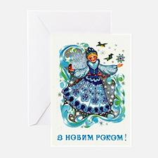 Little Snow Maiden Ukrainian Cards (Pk of 10)