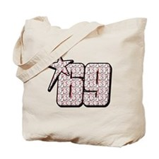 NH69inside69 Tote Bag