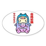 Goukakukigan2 Sticker (Oval 10 pk)