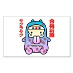 Goukakukigan2 Sticker (Rectangle 10 pk)