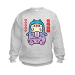 Goukakukigan2 Kids Sweatshirt