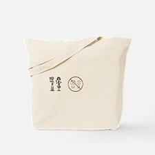 Cute Stick figure family Tote Bag