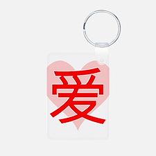 Kanji Love Keychains