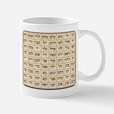 72 Names of God Mug