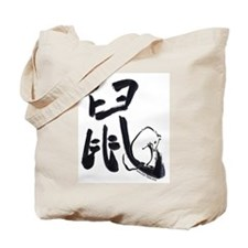 Japanese Style Rat Tote Bag