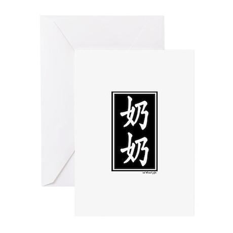 Grandma (Nai Nai) Chinese Character Greeting Cards