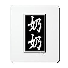 Grandma (Nai Nai) Chinese Character Mousepad