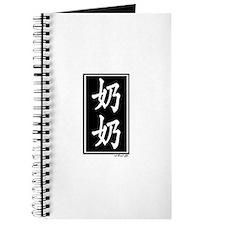Grandma (Nai Nai) Chinese Character Journal