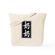 Grandma (Nai Nai) Chinese Character Tote Bag