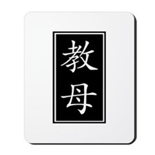 Godmother (Chinese Character) Mousepad