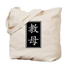 Godmother (Chinese Character) Tote Bag
