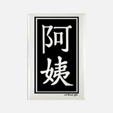 Auntie (Chinese Character) Rectangle Magnet