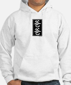 Dad (Chinese Character) Hoodie