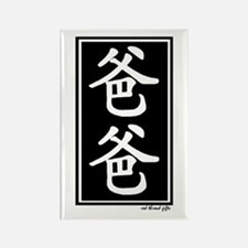 Dad (Chinese Character) Rectangle Magnet