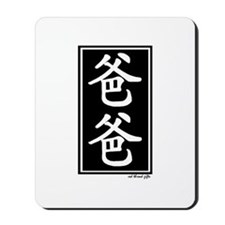 Dad (Chinese Character) Mousepad
