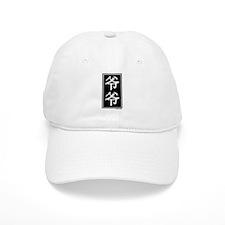 Grandpa (Ye Ye) Chinese Character Baseball Cap