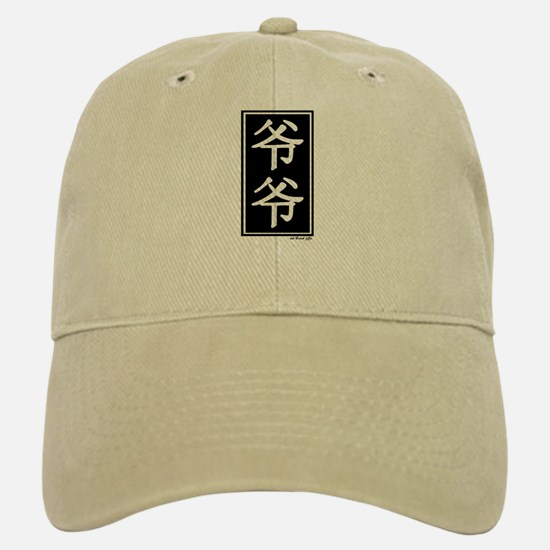 Grandpa (Ye Ye) Chinese Character Baseball Baseball Cap