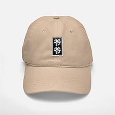 Grandpa (Ye Ye) Chinese Character Cap