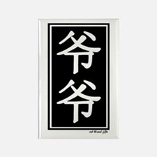 Grandpa (Ye Ye) Chinese Character Rectangle Magnet