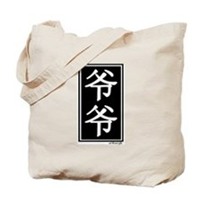 Grandpa (Ye Ye) Chinese Character Tote Bag