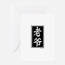 Grandpa (Lao Ye) Chinese Character Greeting Cards
