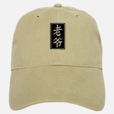 Grandpa (Lao Ye) Chinese Character Baseball Baseball Cap