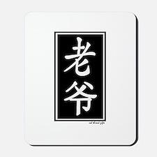 Grandpa (Lao Ye) Chinese Character Mousepad