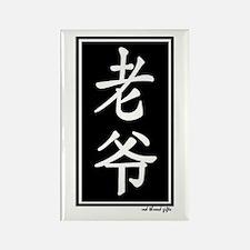 Grandpa (Lao Ye) Chinese Character Magnet
