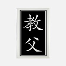 Godfather (Chinese Character) Rectangle Magnet