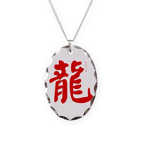 Dragon 2012 Necklace Oval Charm